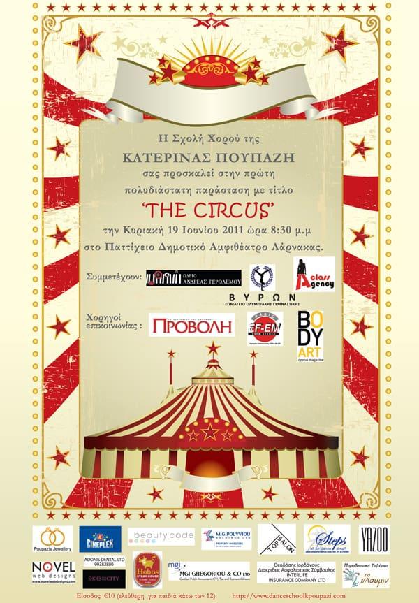 Παράσταση - The Circus