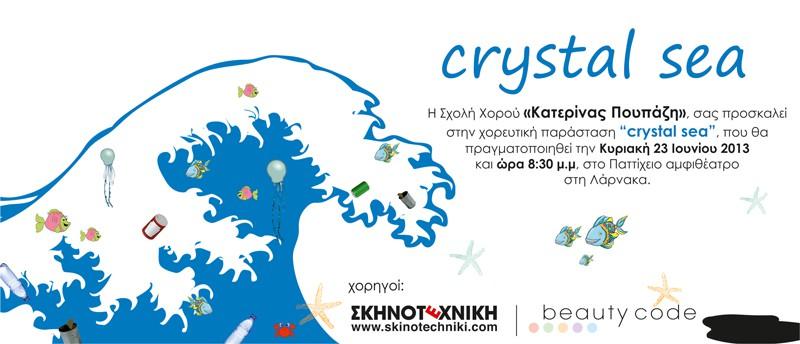 INVITATION-parastasi-2013